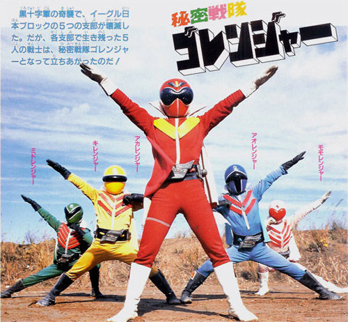 Super Sentai - Himitsu Sentai Goranger - 1975 / 1977 Ss1-goranger-1975-1977